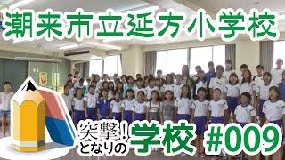 突撃!となりの学校 #009 潮来市立延方小学校