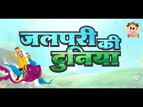 Kids Story - Adventures In Aquarium- Hindi Moral Stories For Kids- Animated Stories For Kids By Pari video