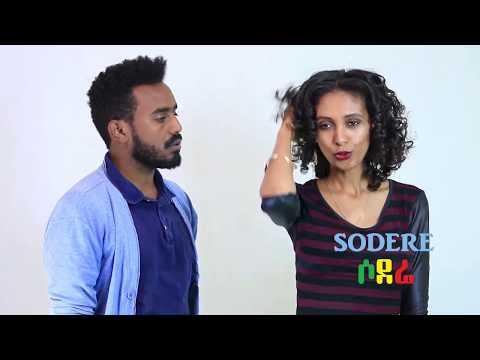 Brotherly Sisterly Episode 13 - Muzika Hiwote -  - Ethiopian Comedy 2018
