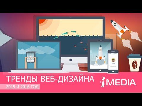 Тренды веб-дизайна 2015 и 2016 год. Научись делать красивые сайты!