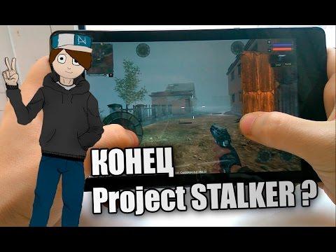 Конец проекту Project STALKER?.. (S.T.A.L.K.E.R. на Android)