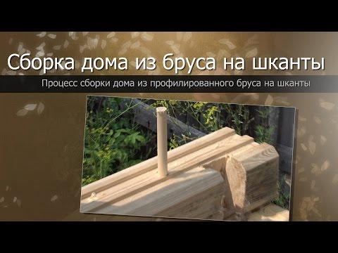 Сборка дома из бруса на шканты/Дом из бруса своими руками