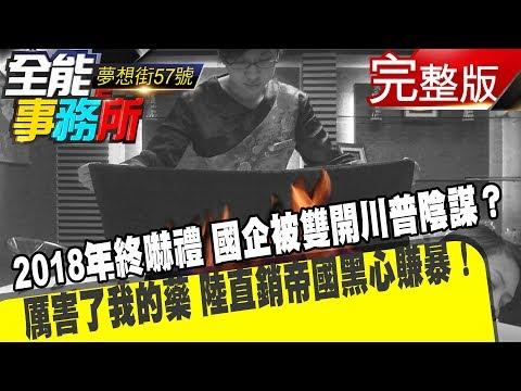 台灣-夢想街之全能事務所-20181228 2018年終嚇禮 國企被雙開川普陰謀? 厲害了我的藥 陸直銷帝國黑心賺暴!