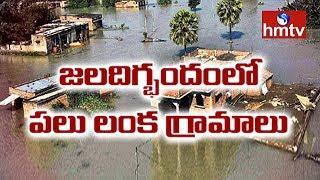 జలదిగ్బంధంలో పలు కోనసీమ లంక గ్రామాలు | Godavari Water Level Increases | hmtv