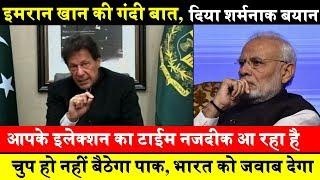 Imran Khan का बेहद गंदा बयान, कहा- Election का Time नजदीक है आपका, हम चुप नही बैठेंगे
