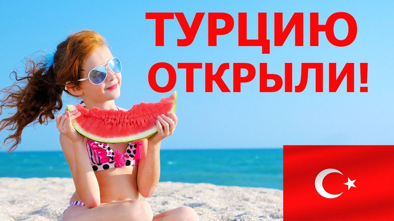 Новости туризма турции сегодня