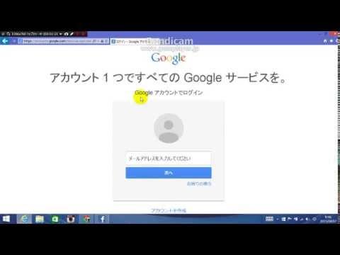 【基本】グーグルアカウント(Gメール)取得方法