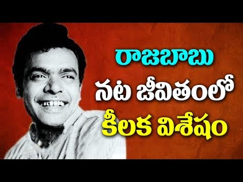 రాజబాబు నట ఙివితం లో కీలక విశేషం  | Interesting Facts About Comedian Raja Babu | ABN Telugu