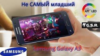 Обзор Samsung Galaxy A3. Прыжок через голову.