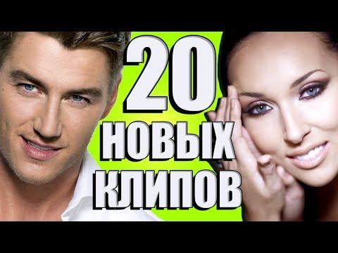 20 НОВЫХ ЛУЧШИХ КЛИПОВ Май 2018. Самые Горячие Видео Страны.
