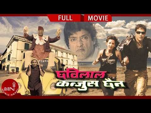 Nepali Full Movie Chhabilal Kanjus Chhaina | Rajesh Hamal | Nir Shah | Sumina Ghimire video