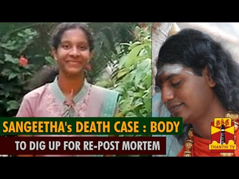 Sangeetha's Death In Nithyananda's Ashram : Body To Dig Up For Re-post Mortem Today - Thanthi Tv video