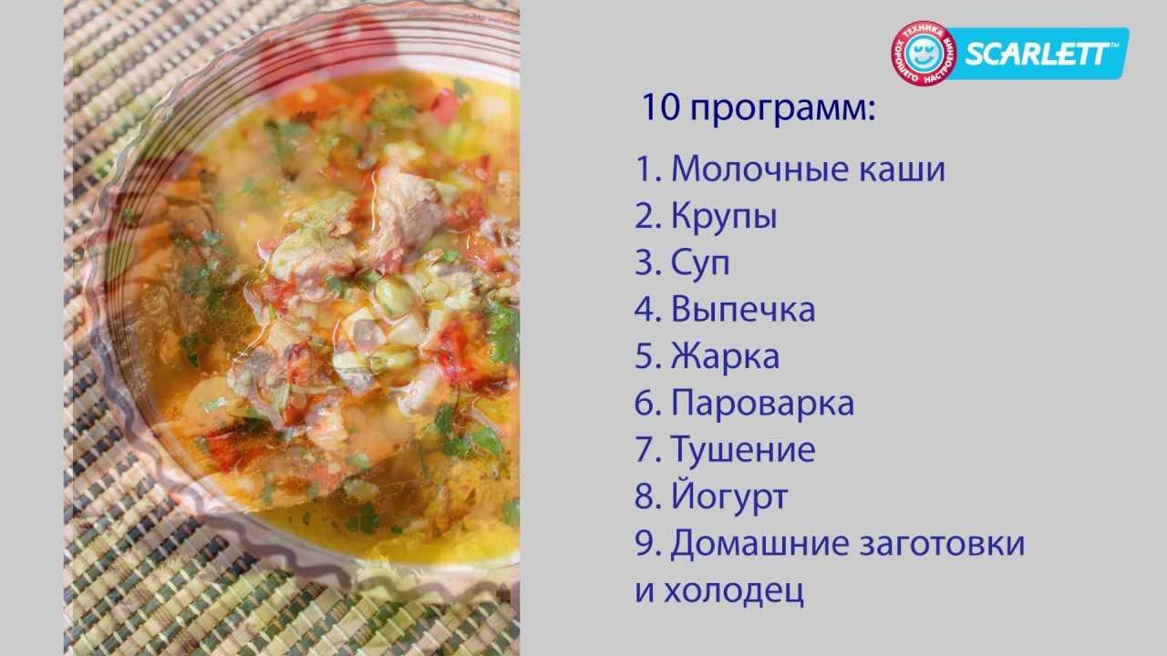 рецепты блюд в мультиварке скарлет 411