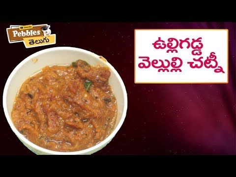 How to Cook Onion Garlic Chutney in Telugu | ఉల్లిగడ్డ వెల్లుల్లి చట్నీ | తెలుగులో