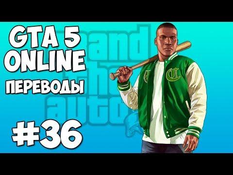 GTA 5 Online Смешные моменты 36 (приколы, баги, геймплей)