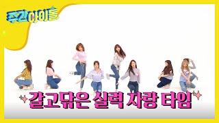 [Weekly Idol EP.360] UNI.T 2x faster ver. dance