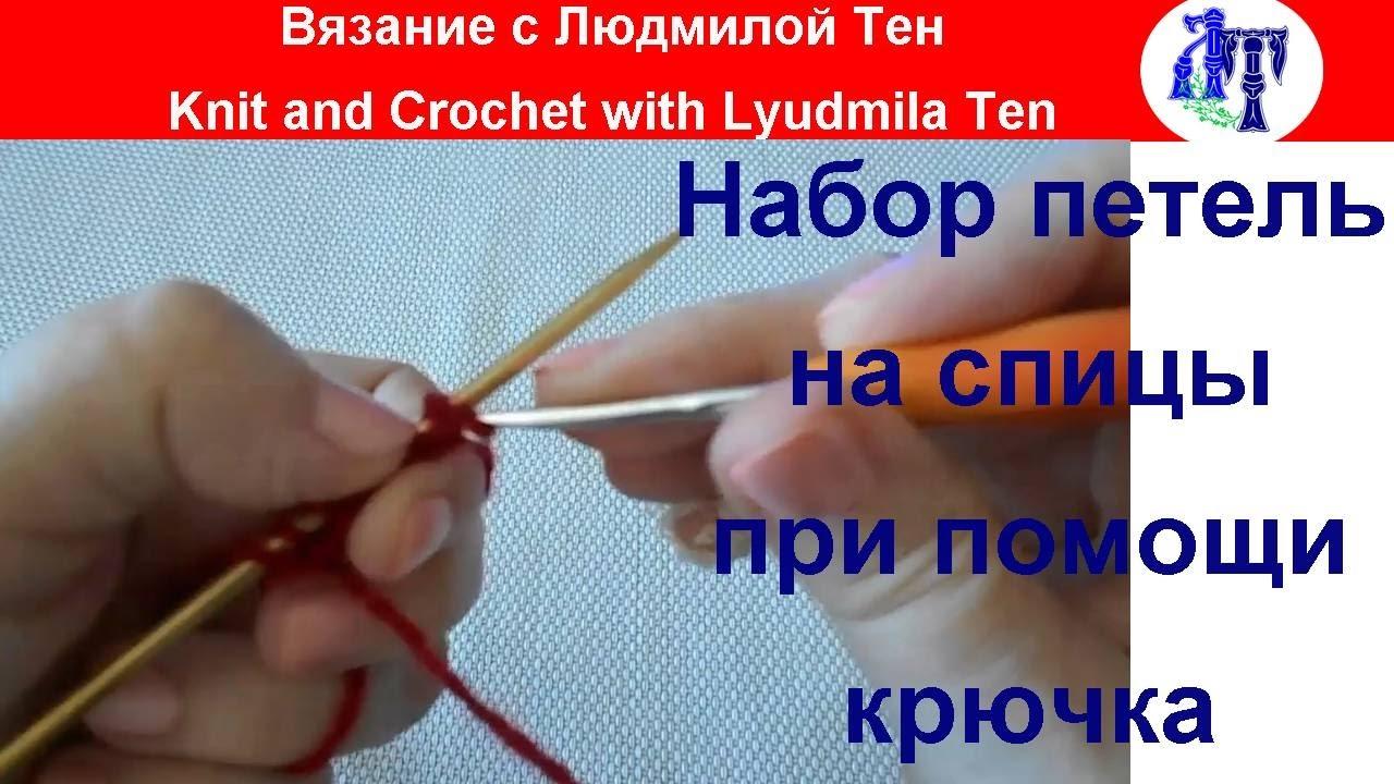 Крючок для вязание набор петель 434
