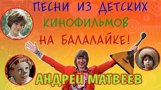 ДЕТСКИЕ ПЕСНИ из СОВЕТСКИХ КИНОФИЛЬМОВ на БАЛАЛАЙКЕ! CHILDREN'S SONGS FROM SOVIET FILMS! MATVEEV.A.