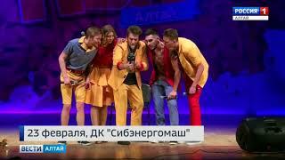 В Барнауле пройдёт Фестиваль региональной лиги КВН «Алтай»