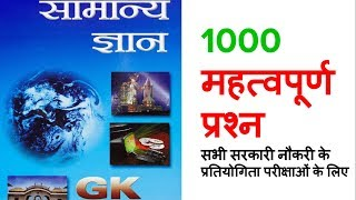 (हिन्दी में) Lucent GK Latest Edition : Most Important 1000 Questions for All Govt Exam