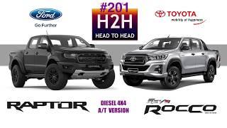 H2H #201  Ford RANGER RAPTOR vs Toyota HILUX ROCCO