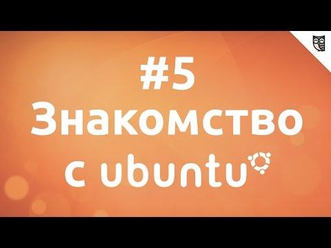 Основы Linux на примере Ubuntu - #5. Работа с ярлыками в Ubuntu