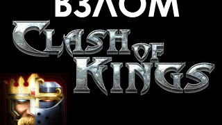 Clash of Kings взлом, чит для Android