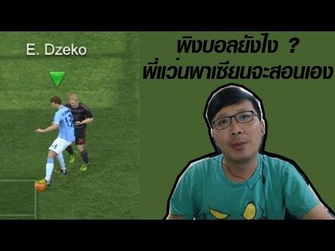 พี่แว่นพาเซียน EP.6 : FIFA Online 3 พิงบอล พักบอล