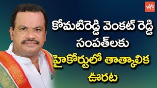 Congress Leaders Komati Reddy Venkat Reddy And Sampath Gets Relief From High Court