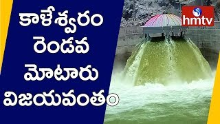 Kaleshwaram Project Second Pump Wet Run Successful | 6 th Package | hmtv