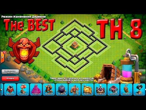 Clash of Clans Лучшие базы: Ратуша 8 / Clash of Clans Best base: Town Hall 8 (#1)