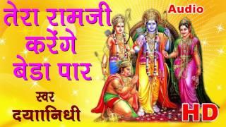 Tera Ram Ji Karenge Beda Paar || Super Hit || Shri Ram  Bhajan || Dayanidhi