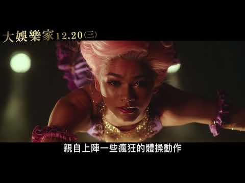 【大娛樂家】《改寫星光》星光下的愛-千黛亞