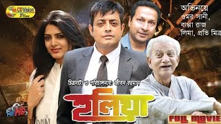 Holiya | Full HD Bangla Movie | Omar Sanny, Bapparaj, Lima, Pobir Mitro, Sharmin | CD Vision