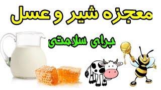 خواص بی نظیر معجون شیر و عسل
