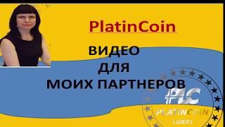 Platincoin.Видео для моих партнеров