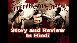 जाने इस खतरनाक movie ka story | 300 | hollywood movie dubbed in hindi