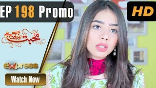Pakistani Drama | Mohabbat Zindagi Hai - Episode 198 Promo | Express Entertainment Dramas | Madiha