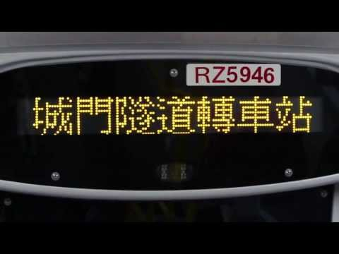 ATENU1@263 報站:豐景園 - 城門隧道轉車站