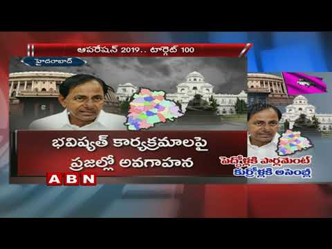 CM KCR Political Strategies To Win In 2019 Elections | ABN Telugu