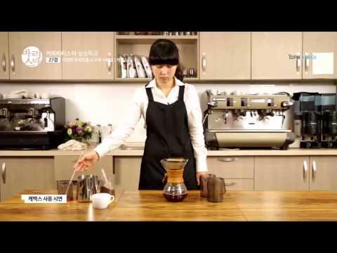 [COFFEE BARISTA] Chemax(케맥스)-커피추출기구