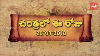 January 20 - This Day In Hisory - చరిత్రలో ఈ రోజు! - Mobile Number Portability
