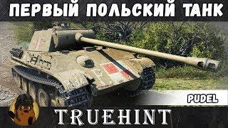 Pudel — Мастер на первом Польском танке в игре
