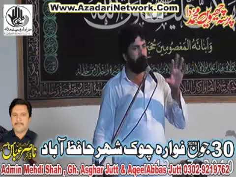 Zakir Syed Muzamil Hussain Sherazi  30 June 2018 Hafizabad