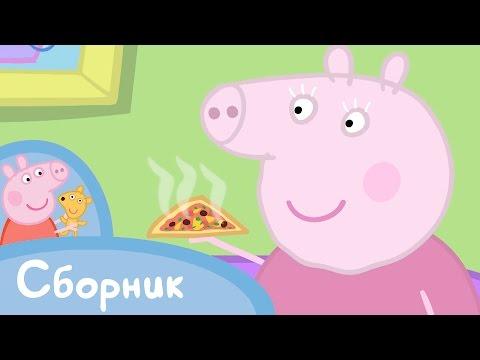 Свинка Пеппа - Cборник 13 (10 минут)