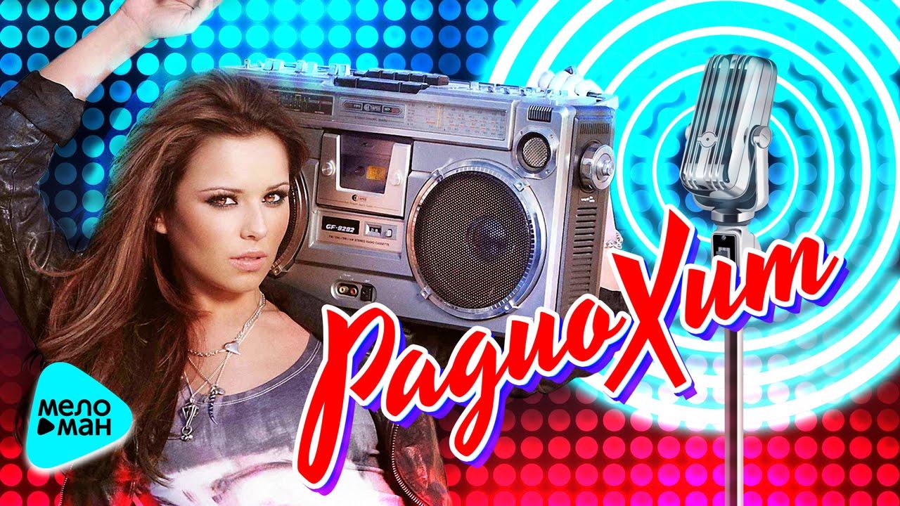 геи песни 2016 радио русское нимфы могут