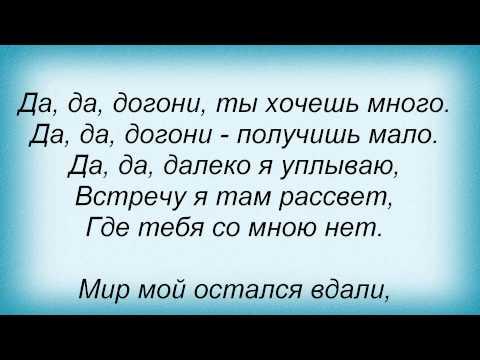 Буланова Татьяна - Догони