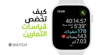 AppleWatchSeries4 - كيف تُخصص مقاييس تمرينك - Apple