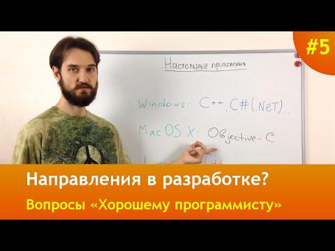 Направления в программировании  — Вопросы и Ответы #5
