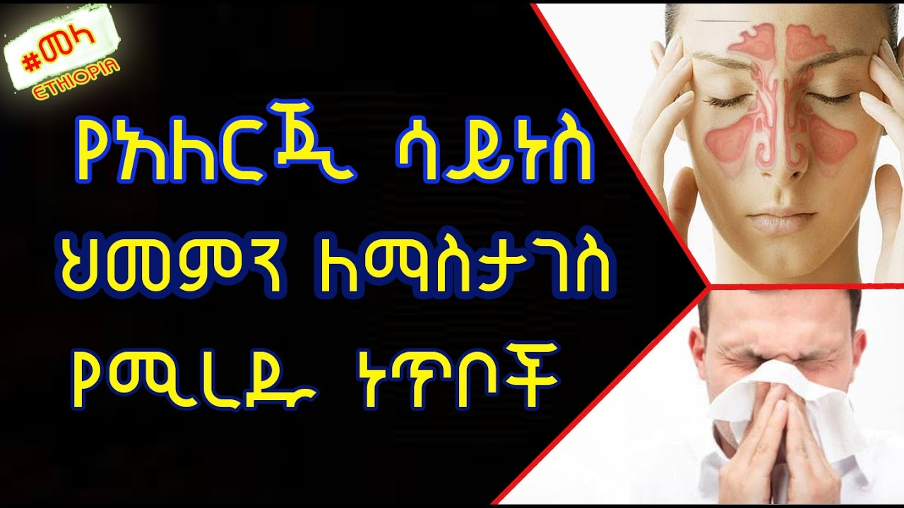 Ethiopia - Allergy Sinus Symptoms,Home Treatment and Remedies in Amharic